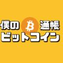 僕のビットコイン通帳