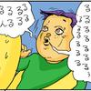 【子育て漫画】赤ちゃんの真似っこ遊びによりドッピオ化
