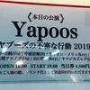 ヤプーズの不審な行動2019
