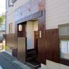 【今週のラーメン1376】 手打ち中華そば 竹の助 (東京・鶴川) 中華そば