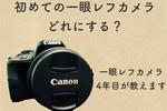 初めての一眼レフカメラはどれにする? 一眼レフカメラ4年目が教えます。