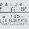 釜石駅(三陸鉄道) 普通入場券