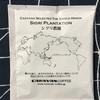 【276】SIGRI PLANTATION シグリ農園