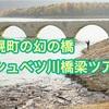 幻の橋タウシュベツ橋梁が神秘的でした〜上士幌町にある北海道遺産の旧国鉄コンクリート橋