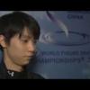 フィギアスケート 羽生選手の英語インタビュー