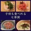 子供向け/魚を使う七草粥/簡単レシピ(焼き鮭で食べる)