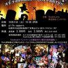 参加してきました♪☆オトナのHALLOWEEN PARTY!! 2015☆札幌のイベント