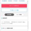 【ANAマイル】 ポイントインカム セゾンインターナショナルカード発行+利用でポイントゲットだぜ!