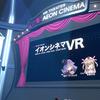 この冬お勧めの映画を夜子さんがご紹介! ~cluster イオンシネマVR~