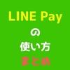 LINE Payの使い方 まとめ