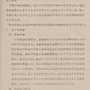 昭和の航空自衛隊の思い 出(323)     昭和59年度一般幹部候補生(部内)選抜試験合格記・「幹部への道次は君の番だ」(4)