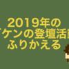 2019年のタダケンの登壇活動をふりかえる