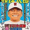 早稲田実業・清宮幸太郎の通算本塁打数はいくつ?この成績・評価なら2017年ドラフト1位は確実だと思う。