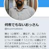 「何者でもないおっさん」を名乗るコワモテのおじさんがツイッターで阿部幸大氏を批判し始めた