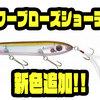【EVERGREEN】オリジナルサイズの威力を継承する喰わせのショートサイズ「シャワーブローズショーティー」に新色追加!