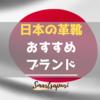 【日本の革靴】おすすめブランドのご紹介 | 周りからセンス抜群と必ず思われる