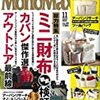 『MONOMAX』11月号【アーバンリサーチ ツールバッグ】レビュー