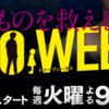 【2019年7〜9月夏ドラマ】新ドラマ期待度!