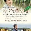 01月09日、岸部一徳(2016)