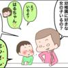 【4コマ漫画】お母さん、好き?