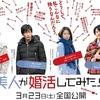 【日本映画】「美人が婚活してみたら〔2019〕」ってなんだ?