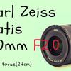 『ZEISS Batis 40mm』が欲しいから、レンズ何も買わずに待ってる