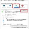 Microsoft Edgeで信頼済サイトに登録する手順