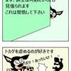 【クピレイ犬漫画】クピのトリセツ