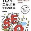 【SEO初心者ならこれ】挫折せずにSEOの本質を理解できる本をご紹介!