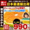 訳あり熊本小玉みかんの元祖「極早生みかん」日本最速級9月出荷