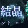 【シノアリス】『拒絶ノ結晶』攻略情報(2018/11/13更新)