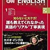 CNN English Express 2018年1月号