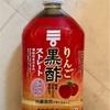 mizkanのりんご黒酢を買ってみた!