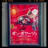 【映画】ボン・ボヤージュ~家族旅行は大暴走~