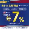 じぶん銀行、ドル定期7%のキャンペーンの攻略 為替手数料も引き下げ
