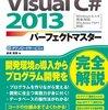 Visual C# 2013 パーフェクトマスター 7章 メソッド