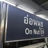 タイの安宿情報 #6