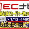 【緊急‼急げ!】ソラチカルートにまだ間に合うよっ!ECナビ+楽天カード発行で一撃24000㌽+紹介㌽+Edy500円分が激熱!