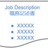 増え続ける仕事の処方箋-Job Description