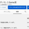 【じゃがいも とGame達】Youtubeのアカウント(チャンネル)が削除されます。今までありがとうございました。新チャンネルのご登録どうかよろしくお願いいたします。【Jagaimo to Game tachi】