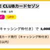 【ハピタス】プールもお得!  SEIBU PRINCE CLUBカードセゾンで2,400ポイント!