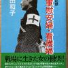 広田和子「証言記録 従軍慰安婦・看護婦」(新人物文庫)