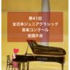 第41回全日本ジュニアクラシック音楽コンクール・全国大会&PTNA継続表彰