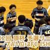 【準決勝進出はFC ISHIZEKIとFC NAKAI】第2回 頂杯 予選リーグ・グループA