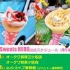 4月第1週(3月29日~4月4日)販売人気スポット♡スイーツヒーロー登場♪