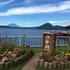 魅惑の北海道 6 洞爺湖で癒やされる