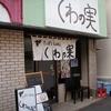 札幌市豊平区平岸 さっぽろらぁめん くわの実で塩ラーメン