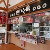 「麺屋 いく蔵」 おぉぉーー!ココも何気に美味しい!!