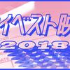 マイベスト映画2018