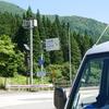 東北・車旅 5日目(最終日) 栃木 道の駅「湯西川」
